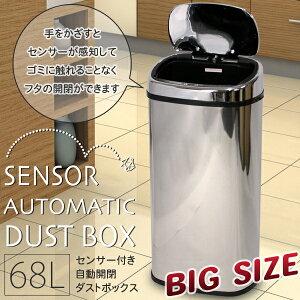 ゴミ箱ごみ箱ダストビン大容量68L全自動開閉センサー機能ステンレス【送料無料】###ダストボックス68L☆###