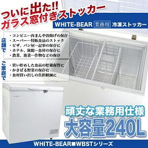 冷凍庫 冷凍ストッカー 冷凍ショーケース冷凍庫 冷凍ストッカー 冷凍ショーケース ガラス窓付き...
