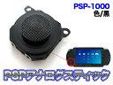 アナログスティック プレステーション PSP1000 【送料無料】/###スティック部PSP-YG★###