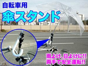 傘スタンド 自転車用 取付簡単/高さ調整可/ 【送料無料】/###傘スタンドWLSJ-II★###