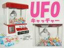 電動UFOキャッチャー 専用コイン24枚付き/ 【送料無料】/###UFOキャッチャー852★###