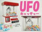 電動UFOキャッチャー専用コイン24枚付き【送料無料】###UFOキャッチャー852★###