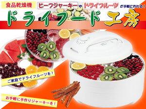 ヘルシーフード ドライフード工房 果物・野菜乾燥器 【送料無料】/###食品乾燥機FDS-77☆###