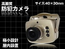 超小型 カラー防犯カメラ/ケーブル20M&アダブタ付/ 【送料無料】/###有線カメラ013A-N黒★###