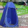 テント 着替えテント 高さ190cm ワンタッチ 着替えテントに最適/ 【送料無料】/###テントWDGYZP青☆###