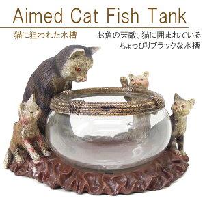アンティーク★猫に狙われた水槽★金魚鉢/ 【送料無料】/###金魚鉢XMYG☆###