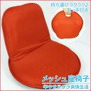 折りたたみ座椅子★メッシュ素材★コンパクト★選べるカラー/ 【送料無料】/###座椅子E-0101☆###