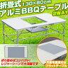 アウトドアテーブル ガーデンテーブル 折りたたみ式 アルミ製 折畳み レジャーテーブル BBQコンロラック付 【送料無料】/###テーブルPC1813-2☆###