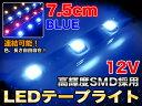 テープライト ミニサイズ 7.5cm 連結SMD ブルー【送料無料】/###テープ50-7.5-12青★###