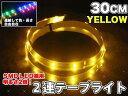 LED テープライト 縦2連 LEDテープ SMD 30cm 30LED 黄 【送料無料】/###LモールS-ET30黄★###