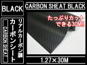 シート 1.27X30M黒 【送料無料】###シート1.27X30M黒★###