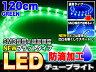 チューブライト 高輝度SMD LEDシリコンバーチューブライト 120球120cm グリーン/緑 【送料無料】/###LEDモデルCBT12緑★###