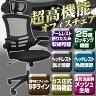 オフィスチェア ロッキング 椅子 パソコンチェア 超高機能 使い心地抜群 【送料無料】/###オフィスチェアX-5H☆###