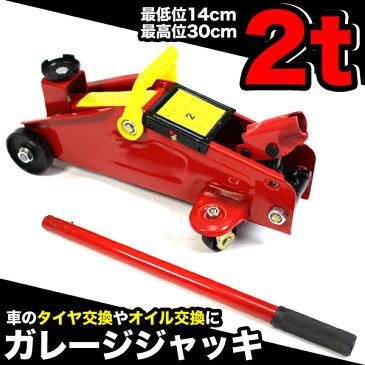 ガレージジャッキ 2トン 油圧式 フロアジャッキ/ 【送料無料】/###ジャッキ2TON-X☆###