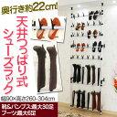 シューズラック つっぱり 壁取り付け式 ブーツも収納OK 【送料無料】/###つっぱりラックJ-002☆###
