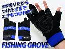 スリーフィンガーグリップ/指きり手袋 【送料無料】/###釣り用手袋DY-ST★###