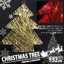 クリスマスツリー LED イルミネーション ゴールド/ 【送料無料】/###ツリーSH38-1303★###