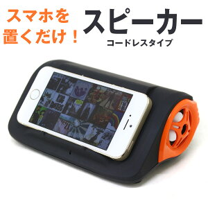 スピーカーシステム iPod/iPhoneコンパクトスピーカー/BK/ スマホを置くだけ!コードレス(税込、送料込)