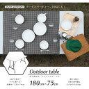 アウトドアテーブル 折り畳み式 頑丈 大型180×75cm 折り畳み式 アウトドア 長テーブル 【送料無料】/###外テーブルZK-180☆###