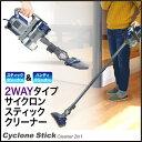 【送料無料】掃除機 2wayサイクロンクリーナー ハンディ&スティック 掃除機 サイクロン サイクロン掃除機 サイクロンクリーナー ハンディクリーナー 軽量 コンパクト###掃除機EQ606###