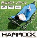 【送料無料】ハンモック 自立式 折りたたみ 折り畳み式 揺れ調整可 収納バッグ付き アウトドア 室内 自立式ハンモック###ハンモック20256☆###
