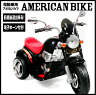 リアルPRICE【送料無料】電動乗用バイク アメリカンバイク 電動三輪車 アメリカン バイク 乗用玩具 子供用三輪車 ライト点灯 クラクション付き ブラック###乗用バイクTR1508A☆###