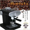 【送料無料】エスプレッソ カプチーノ&エスプレッソマシン コーヒーメーカー バリスタ Barista###エスプレッソBC-04##