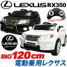 リアルPRICE【送料無料】電動乗用カー RX350 レクサス 正規ライセンス プロポ付き 乗用玩具 子供用###乗用カーKL7010###