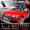 リアルPRICE【送料無料】電動乗用カー Audi RS5 アウディ 正規ライセンス プロポ付き 乗用玩具 子供用###乗用カーFJ526###