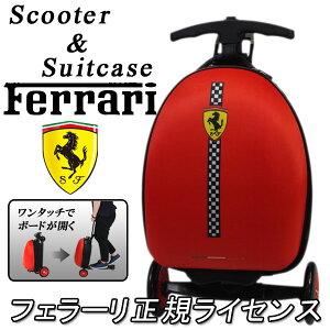 リアルPRICE【送料無料】フェラーリ正規ライセンススーツケース空港でキックボードに変身スーツケーススクータ旅行キックボード/###ケースFXA45☆###
