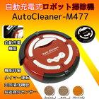 ロボット掃除機自動充電!センサー感知!リモコン付お掃除ロボット【送料無料】###ロボット掃除機M-477☆###