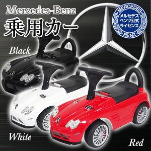 乗用玩具BENZSLRMINI(ベンツSLR)正規ライセンス品ハイクオリティ足けり乗用乗用玩具押し車子供が乗れる【送料無料】###乗用カーDMD258###