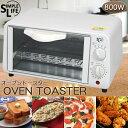 トースター オーブントースター グラタン ピザ フライ キッチン家電 トースト 食パン 温め オーブン 【送料無料】###オーブンGR09###
