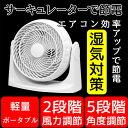 【送料無料】サーキュレーター 送風機 送風扇 卓上扇風機 空気循環機 ファン 風量切替 角度調節可 小型 節電 洗濯物 乾燥###扇風機KYT20-A###