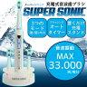 SUPER SONIC 電動歯ブラシ 充電式 毎分33000回音波振動 充電式音波歯ブラシ 替えブラシ/ 【送料無料】/###音波歯ブラシSG-909★###