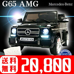 SIS 電動乗用カー メルセデスベンツ G65 AMG