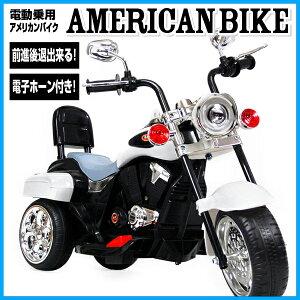 リアルPRICE【送料無料】電動乗用バイクアメリカンバイク電動三輪車乗用玩具子供用三輪車ライト点灯クラクション付きホワイト###乗用バイクTR1501☆###