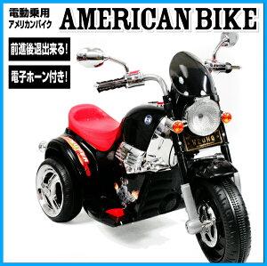リアルPRICE【送料無料】電動乗用バイクアメリカンバイク電動三輪車アメリカンバイク乗用玩具子供用三輪車ライト点灯クラクション付きブラック###乗用バイクTR1508A☆###