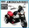 電動乗用バイク アメリカンバイク 電動三輪車 アメリカン バイク 乗用玩具 子供用三輪車 ライト点灯 クラクション付き ブラック###乗用バイクTR1508A☆###