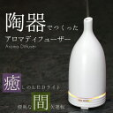 【送料無料】アロマディフューザー 陶器製 高級 和風 超音波式 LEDライト付き おしゃれ【送料無料】/###アロマLM-282白###