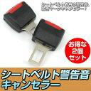 バックル式 シートベルト警告音キャンセラー2セット黒 【送料無料】/###ベルト692-02黒☆###
