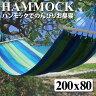 ハンモック アウトドアハンモック ダブルサイズ 200×80cm 布製 キャンプ/ 【送料無料】/###ハンモックMBDC青☆###