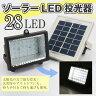 LEDソーラー投光機 投光器 ガーデンライト 電源不要/ 【送料無料】/###投光器TGD-28LED★###