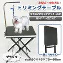 【送料無料】トリミングテーブル 折りたたみ 携帯 トリミング グルーミングテーブル 折り畳み 犬用 ペット用 中型犬 小型犬 散髪 カット###テーブルBK-210☆###
