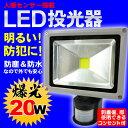SMDで従来の2倍の輝度!LED投光器 20W 人感センサー搭載【送料無料】/###感知ライトWI-20W★###