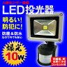 SMDで従来の2倍の輝度! LED投光器 10W 人感センサー搭載【送料無料】/###感知ライトWI-10W★###