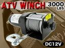 ウィンチ 電動カーウィンチ DC12V 牽引 / 1361KG / 3000LBS /###ウィンチSL3000-1☆###
