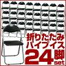 折り畳みパイプ椅子 24脚セット 頑丈!【送料無料】/###イス24脚XY3037◇###