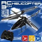 RCヘリコプター小型カメラ搭載空撮SDカード付/【送料無料】/###ヘリX13☆###