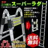 脚立 折りたたみ最新 二つ折り脚立タイプ 伸縮はしご/スーパーラダー3.8m 【送料無料】/###ラダーBY-5005A☆###